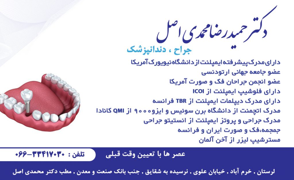 دکتر حمیدرضا محمدی اصل در خرم آباد