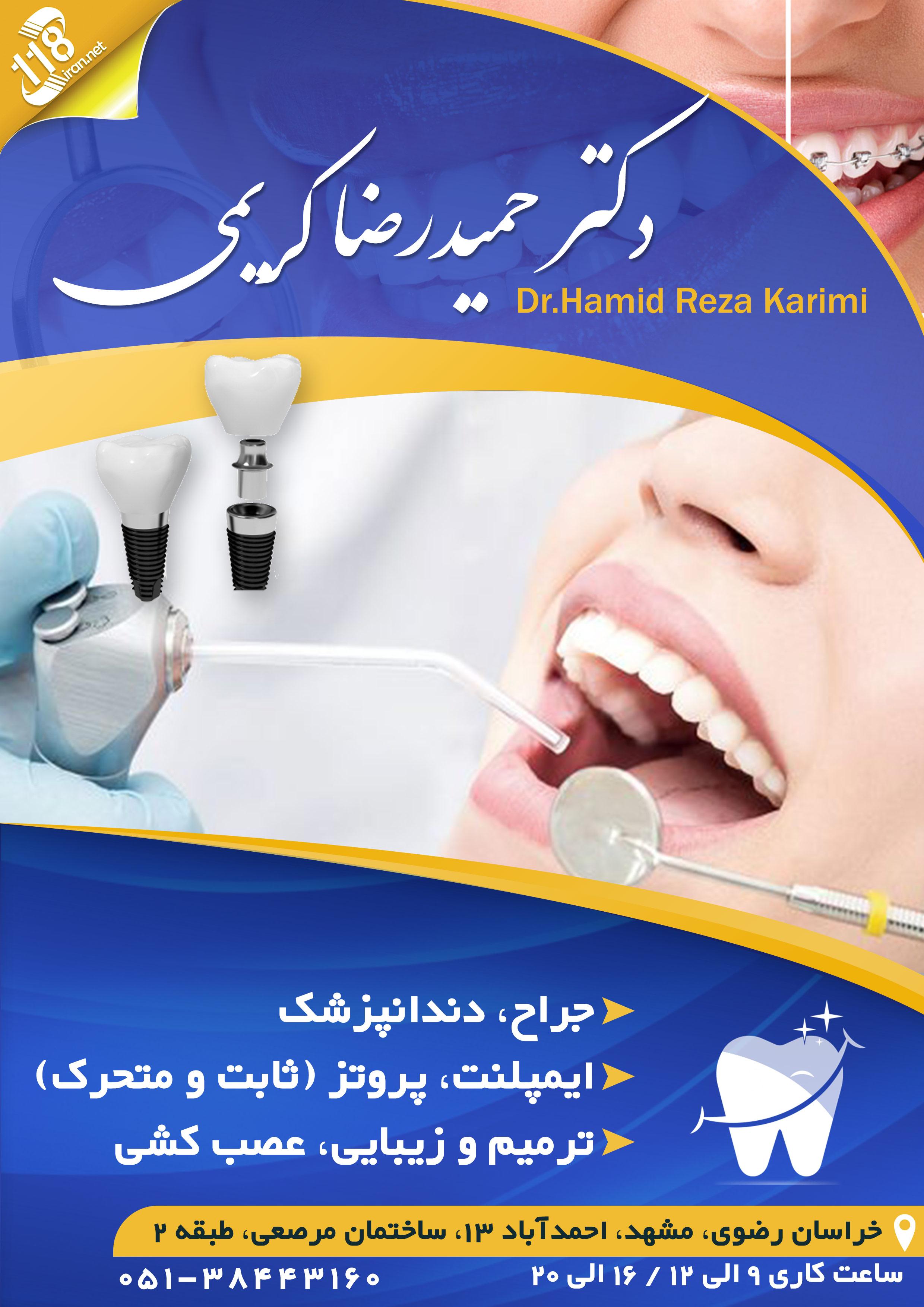 دکتر حمیدرضا کریمی در مشهد