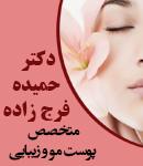 دکتر حمیده فرج زاده در کرج