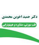 دکتر حمید اخوین محمدی در رشتدکتر حمید اخوین محمدی در رشت