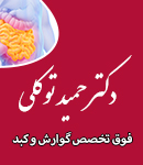 دکتر حمید توکلی در اصفهان