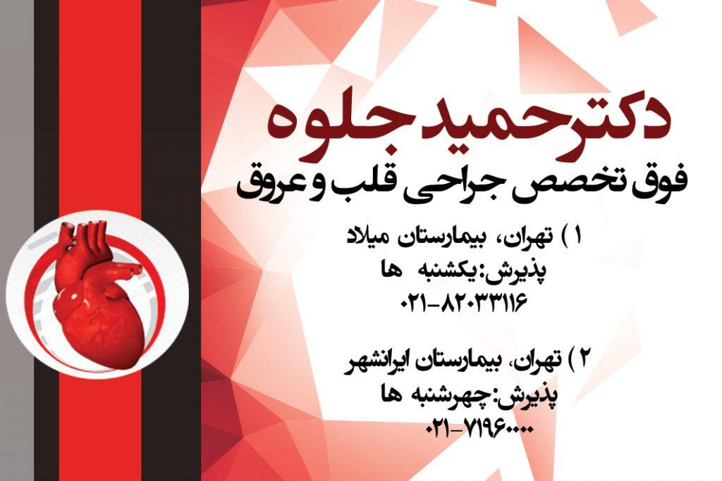 دکتر حمید جلوه در تهران