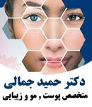 دکتر حمید جمالی در شهریار