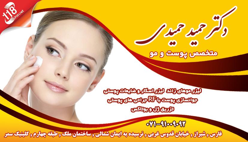 دکتر حمید حمیدی در شیراز