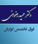 دکتر حمید رضوانی در مشهد