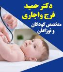 دکتر حمید فرج واجاری در لنگرود