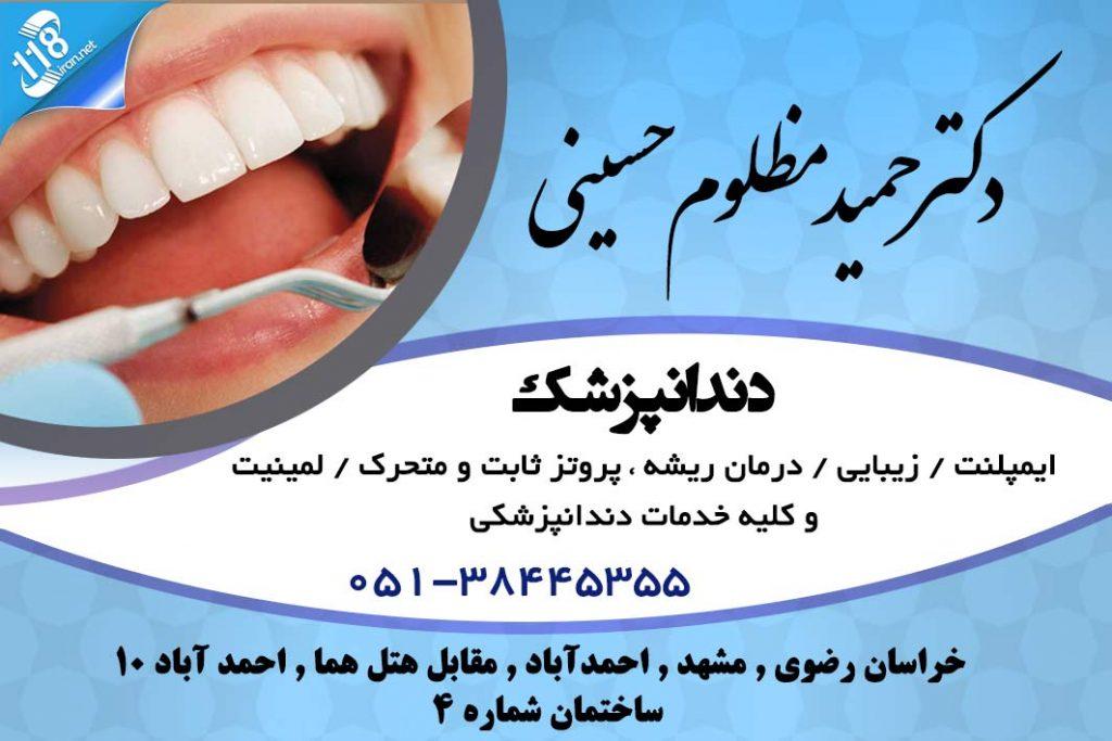 دکتر حمید مظلوم حسینی در مشهد