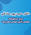 دکتر حمید پور صادقی در تهران