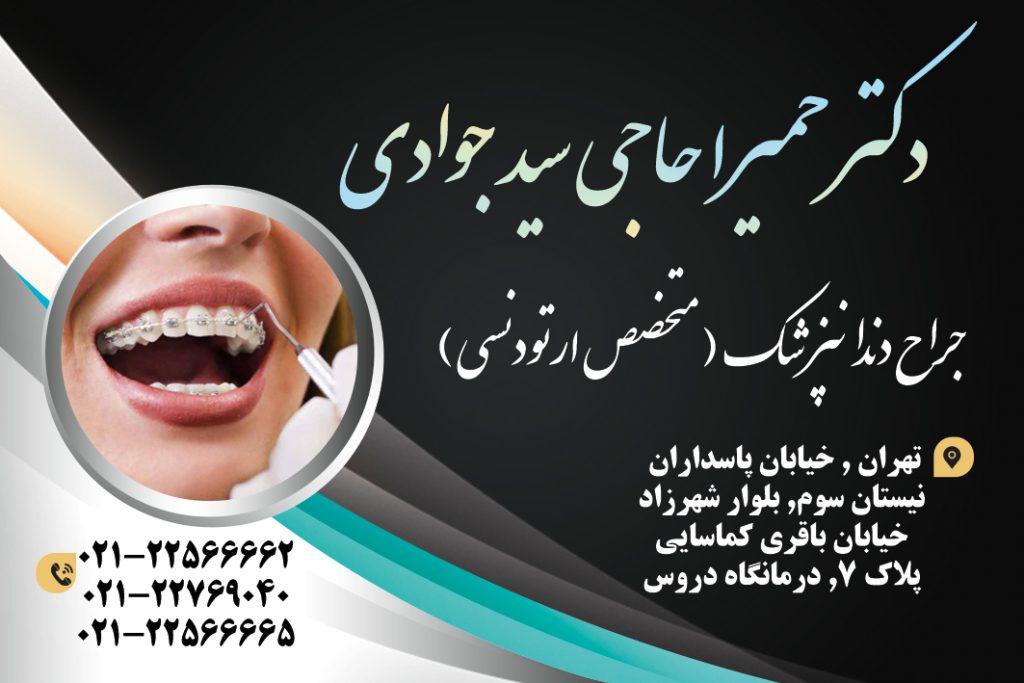 دکتر حمیرا حاجی سید جوادی در تهران