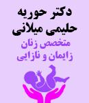 دکتر حوریه حلیمی میلانی در تبریز