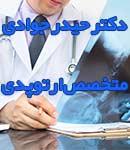 دکتر حیدر جوادی در تهران