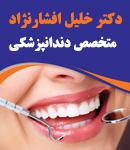 دکتر خلیل افشارنژاد در مشهد