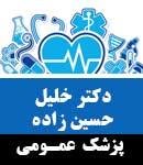 دکتر خلیل حسین زاده در بهارستان