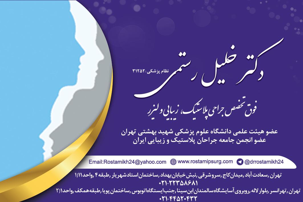 دکتر خلیل رستمی در تهران