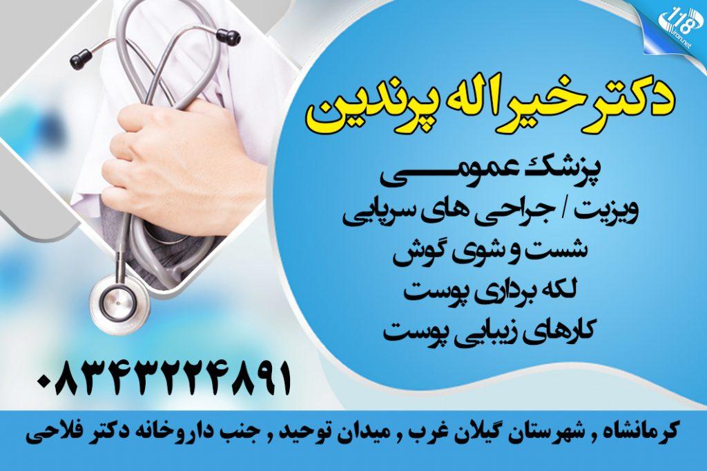 دکتر خیراله پرندین در کرمانشاه