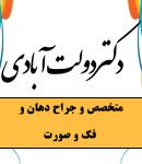دکتر دولت آبادی در تهران