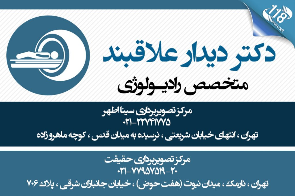 دکتر دیدار علاقبند در تهران
