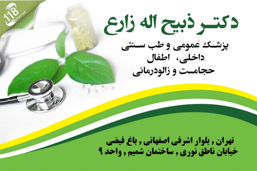 دکتر ذبیح اله زارع در تهران