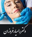 دکتر رامیار فروزان در رشت