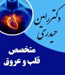 دکتر رامین حیدری در اصفهان
