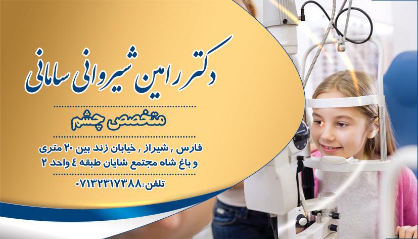 دکتر رامین شیروانی سامانی در شیراز