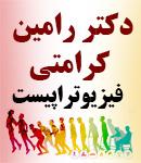 دکتر رامین کرامتی در مازندران