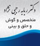 دکتر ربابه رجبی نژاد در لاهیجان