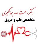 دکتر رحمت الله جهانگیری در تهران