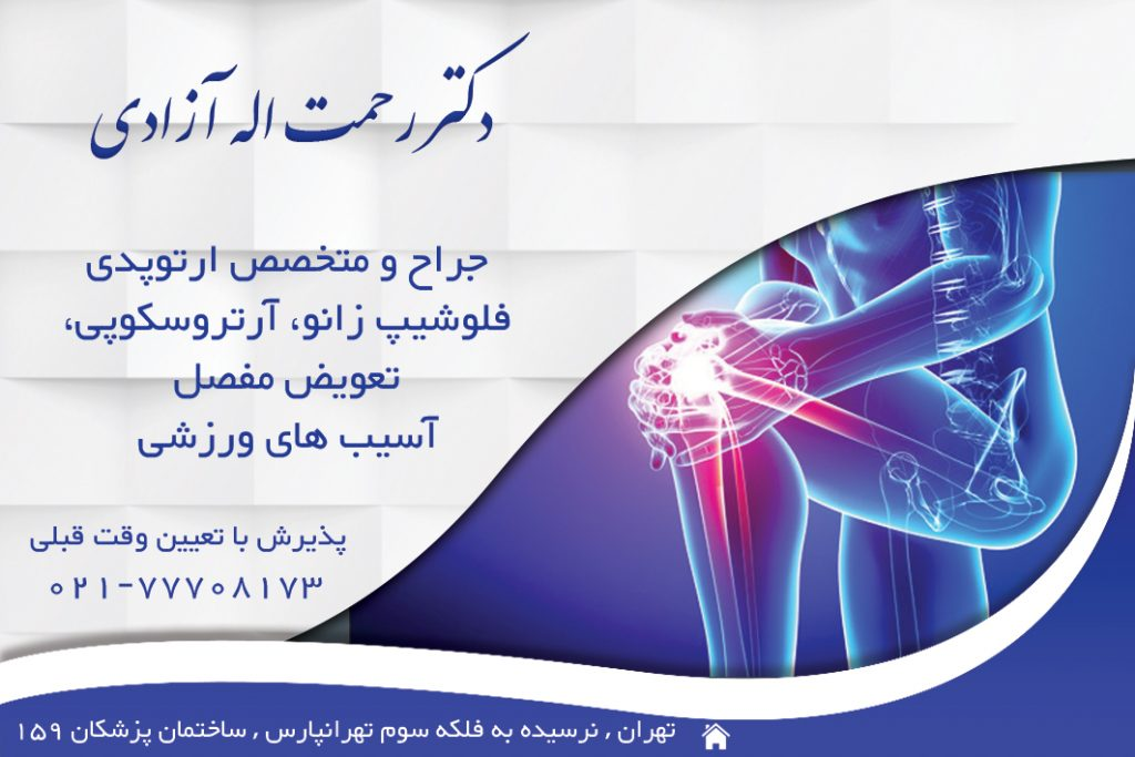 دکتر رحمت اله آزادی در تهران