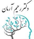 دکتر رحیم آرمان در شیراز