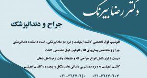 دکتر رضا بیرنگ در اصفهان