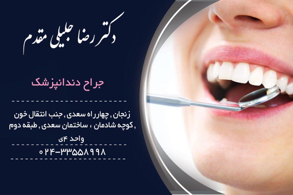 دکتر رضا جلیلی مقدم در زنجان