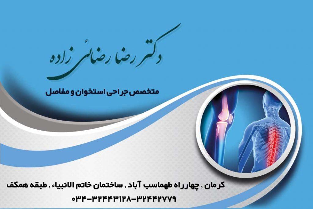 دکتر رضا رضائی زاده در کرمان