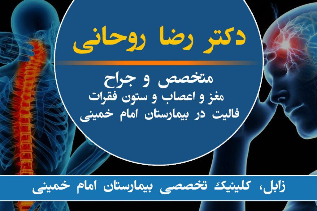 دکتر رضا روحانی در زابل