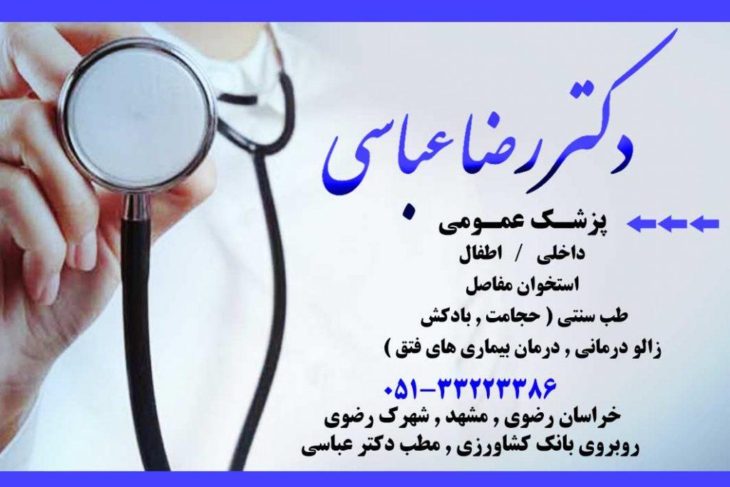 دکتر رضا عباسی در مشهد