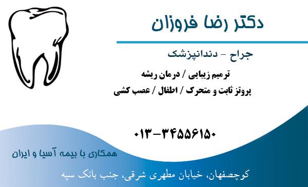 دکتر رضا فروزان