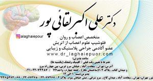 دکتر علی اکبر لقائی پور در تهران
