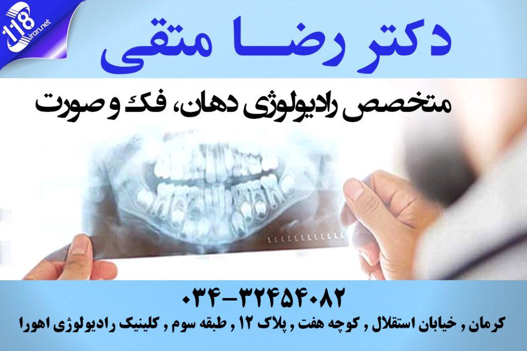 دکتر رضا متقی در کرمان