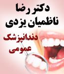دکتر رضا ناظمیان یزدی در یزد