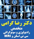 دکتر رضا گرامی در تهران