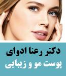 دکتر رعنا ادوای در تهران