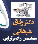 دکتر رفاق شرهانی در کرمانشاه
