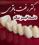 دکتر رفعت باقری در شیراز