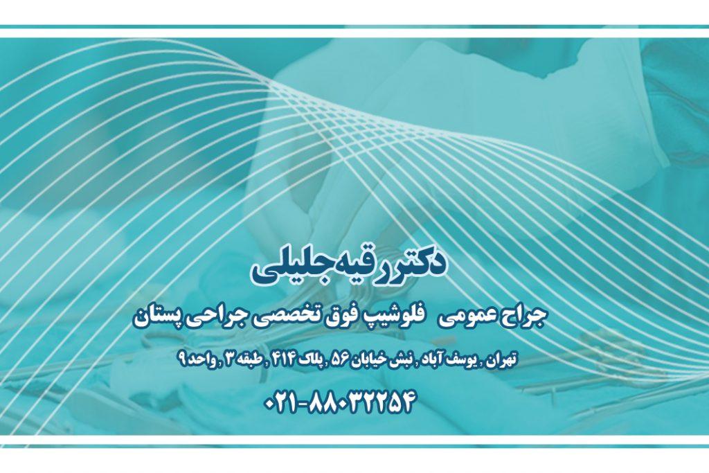 دکتر رقیه جلیلی در تهران