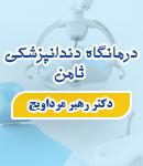 دکتر رهبر مرداویج در کرمانشاه
