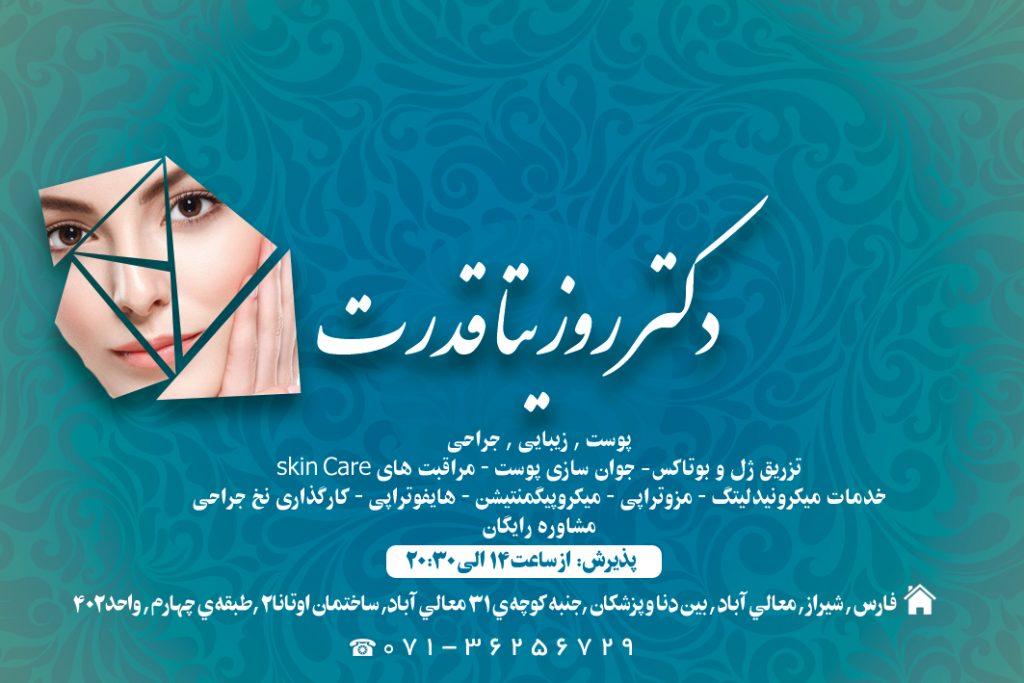 دکتر روزیتا قدرت در شیراز