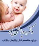 دکتر رویا تقی پور در تهران
