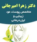 دکتر زهرا امیرجانی