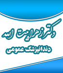 دکتر زهرا بیت الله در تبریز