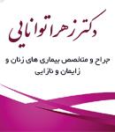 دکتر زهرا توانایی در مشهد